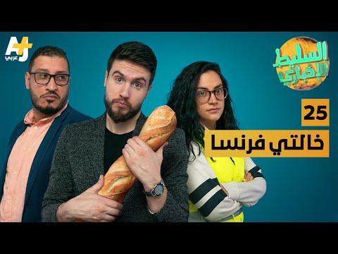 السليط الإخباري - خالتي فرنسا | الحلقة (25) الموسم السادس