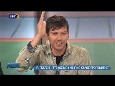 Ο Pablo Garcia στην EΡΤ 3