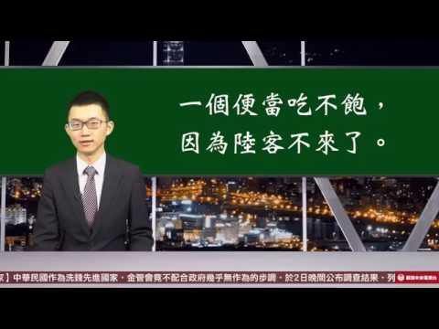 【央視一分鐘】陸客不來了! 台灣島內災難降臨