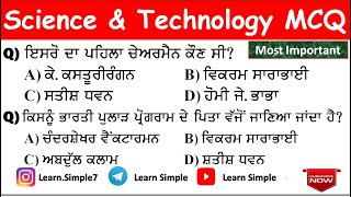 Science and technology MCQ || for all Govt. Exams || Learn simple