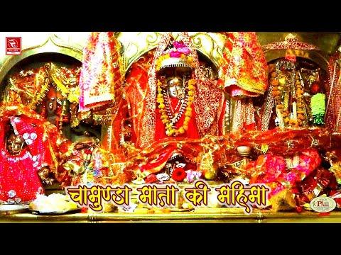 चामुण्डा माता भजन   RRC Rajasthani   दुर्गा जसराज   Pramod Audio Lab   हनुमानसिंह   Online Stories