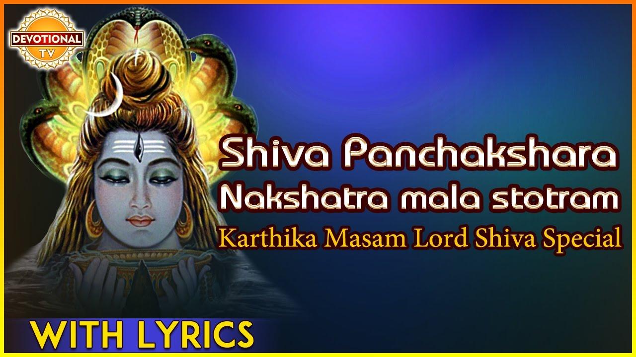 Shiva Panchakshara Nakshatra Mala Stotram || Lord Shiva Sanskrit Slokas And  Mantras || Devotional TV