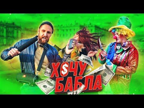 видео: #ХОЧУБАБЛА 9 серия / КАРАОКЕ КИЛЛЕР VS ГАДКИЙ КЛОУН / Как поднять бабла за 30 минут