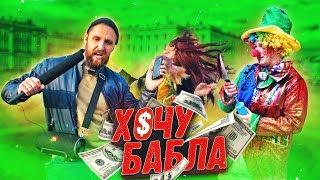 #ХОЧУБАБЛА 9 серия / КАРАОКЕ КИЛЛЕР VS ГАДКИЙ КЛОУН / Как поднять бабла за 30 минут