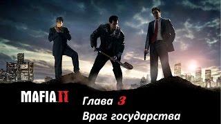 Прохождение Mafia II №3. Глава 3 - Враг государства