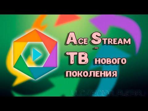 Как смотреть трансляции через Ace Stream плеер.