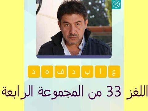 حل اللغز 33 من المجموعة الرابعة للعبة وصلة تضحك المرأة متى تمكنت ولكنها تبكي متى
