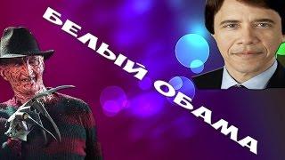 Фредди Крюгер в чат рулетке - Часть 39 Белый Обама(White Obama)