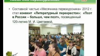 Презентация научной библиотеки ДВГГУ
