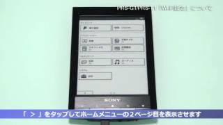 """ソニー """"Reader""""(リーダー) Wi-Fi接続の設定手順"""