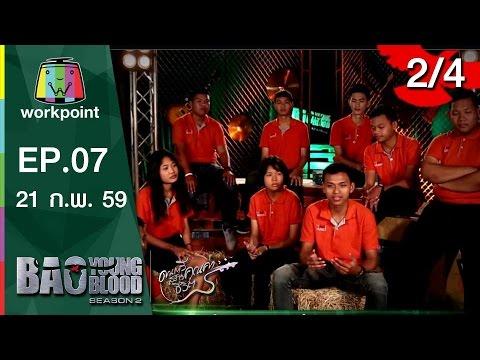 Bao Young Blood Season 2 | EP.07 | รอบ Semi Final ภาคใต้ | 21 ก.พ. 59 | 2/4 Full HD