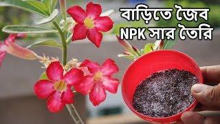 বাড়িতে জৈব NPK সার তৈরি করুন রান্নাঘরের বর্জ্য থেকে || Home made Best NPK Fertilizer For any Plants