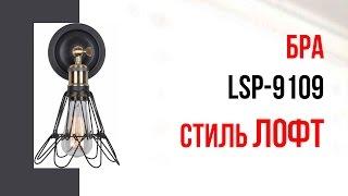 Бра в стиле LOFT LSP-9109(Купить бра в стиле LOFT LSP-9109: http://lampaalladina.ru/product/34589/, 2015-02-06T15:32:18.000Z)