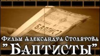 """Фильм БАПТИСТЫ"" Уроки чистоПисания"