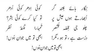 hafeez jalandhari: abhi to mein jawaan: malika pukhraj ابھی تو میں جوان ہوں