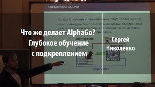 Что же делает AlphaGo? Глубокое обучение с подкреплением | Сергей Николенко | Лекториум
