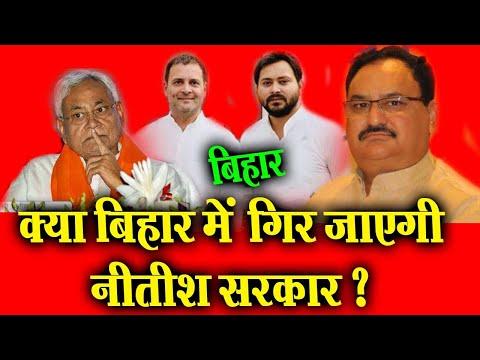 क्या बिहार में गिर जाएगी नीतीश सरकार ? | Bihar NAD Latest News | Mobile News 24.