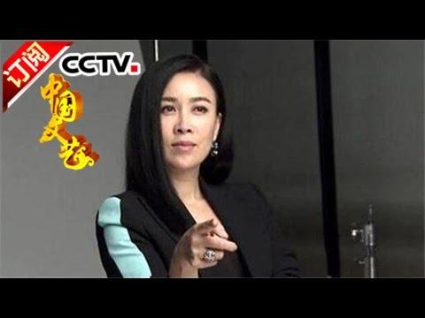 《中国文艺》 20170404 记忆中的春天 | CCTV-4