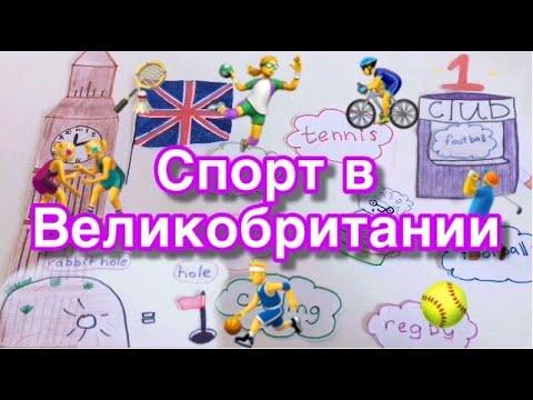 Спорт в Великобритании / Sport In Great Britain