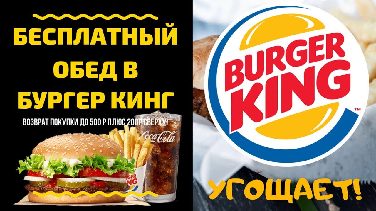 Вебмани Заработок Автомат |  Пообедать в Бургер Кинг и Заработать 200 Рублей