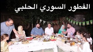 لما تنعزم في بيت سوري حلبي على الفطور🔥 جنة المحاشي والكبب