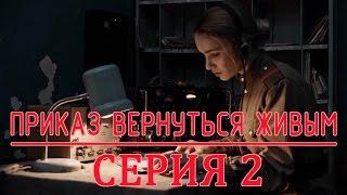 «Приказ вернуться живым» 2 серия