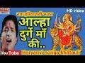 आल्हा दुर्गे मां की / alha durge ma ki / haryanvi video / viral / haryana gana / latest Songs /