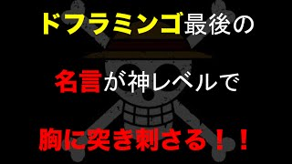 オススメ動画 赤髪のシャンクスのフルネームがわかった! https://youtu...