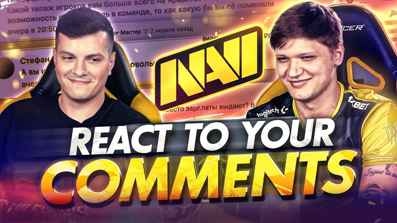 Реакция NAVI CSGO на Ваши Комментарии