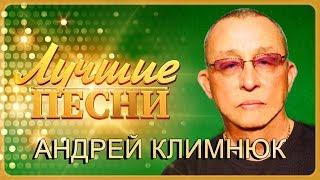 Андрей Климнюк   Лучшие песни 2018