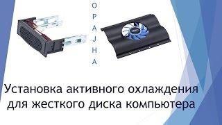 своими руками_Установка активного охлаждения на жесткий диск компьютера