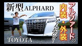 【ALPHARD】最高級ミニバンのアルファードってぶっちゃけどうなの?Exterior & Interior