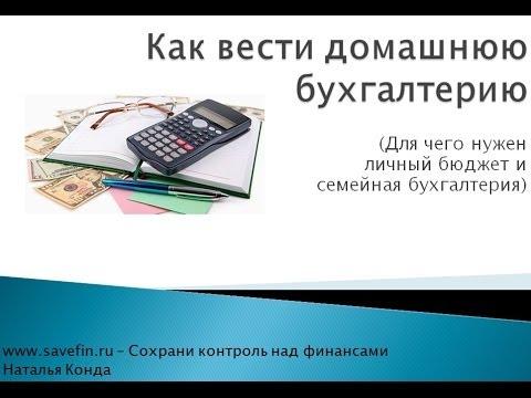 Как вести личную бухгалтерию как обновить сбис электронная отчетность