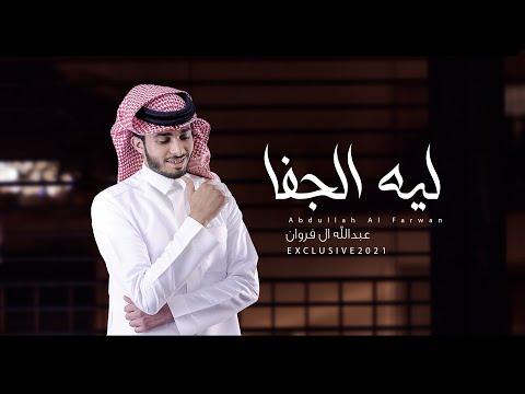 - عبدالله آل فروان - ليه الجفا (حصرياً) | 2021 - عبدالله ال فروان Abdullah Al Farwan l