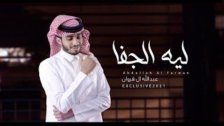 - عبدالله آل فروان -  ليه الجفا  (حصرياً) | 2021