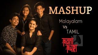 Tamil Vs Malayalam Mashup 2020 | PaniPuri Music Band | Kannana Kanne | Vathukkal Vellaripravu |