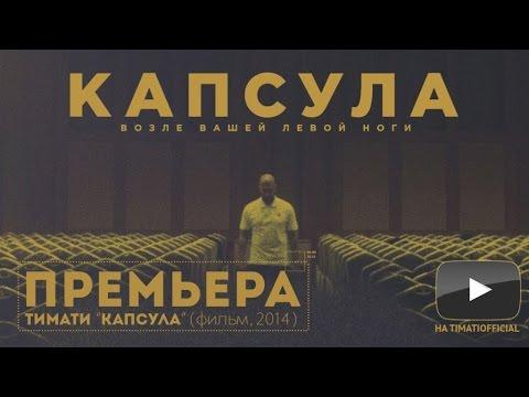 Тимати - Капсула (фильм, 2014)