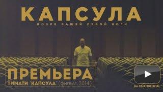 Тимати Капсула фильм 2014