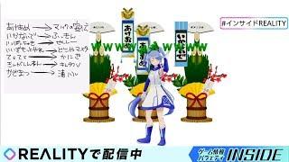 【REALITY】ゲーム情報バラエティ INSIDE #9(2019/30配信分)【竜巻旋風脚/ヒョー】