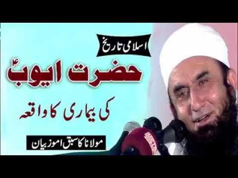 Hazrat Ayub alahisalam ka waqiya by  Moulana tariq jameel Sab