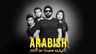 Arabish - Yerga3 Tani | ارابيش - يرجع تاني