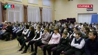 Блокада Ленинграда. Урок мужества в школе №1688.