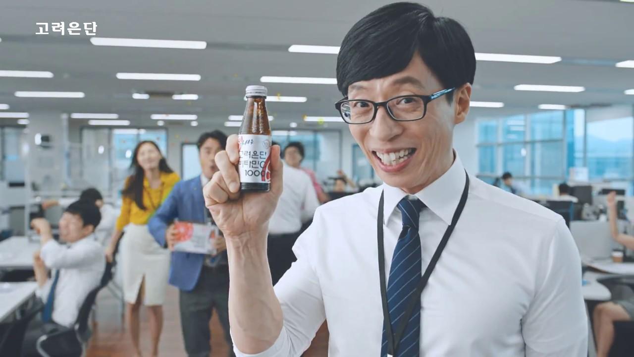 ผลการค้นหารูปภาพสำหรับ yoo jae suk advertisement