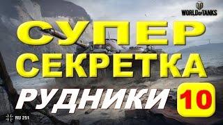 Секретные места на картах WoT World of Tanks 9.15 Карта Рудники (часть 1)