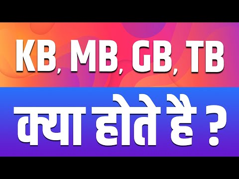 What is KB, MB, GB, TB in internet? | hindi |