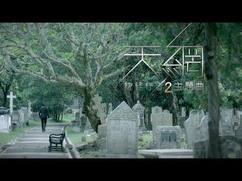 """周柏豪 Pakho - 天網 (劇集 """"使徒行者2"""" 主題曲) Official MV"""