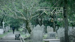 "周柏豪 Pakho - 天網 (劇集 ""使徒行者2"" 主題曲) Official MV thumbnail"