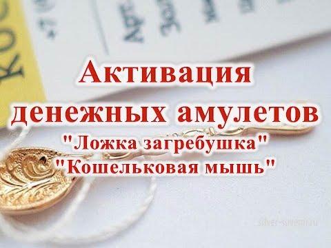 Активация денежных амулетов -  Ложка загребушка/Кошельковая мышь