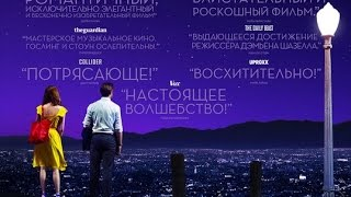 «Ла-Ла Ленд» — фильм в СИНЕМА ПАРК