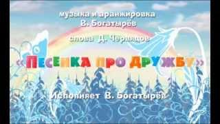 """Маша и Медведь """"Песенка про Дружбу"""" исполняет автор Василий Богатырев"""